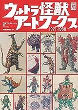 新マンから80まで「ウルトラ怪獣アートワークス1971-1980」発売