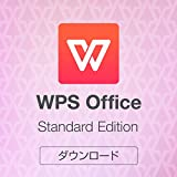 WPS Office Standard Edition|ダウンロード版