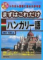 まずはこれだけハンガリー語 (CDブック)