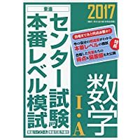 2017センター試験本番レベル模試 数学I・A (東進ブックス センター試験本番レベル模試)