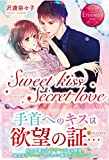 Sweet kiss Secret love (エタニティブックスRouge)