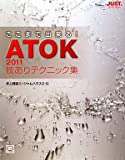 ここまで出来る!ATOK2011技ありテクニック集