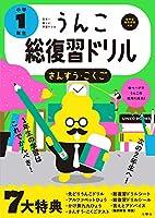 日本一楽しい総復習ドリル うんこ総復習ドリル 小學1年生 (うんこドリルシリーズ)