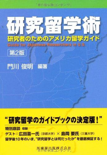 研究留学術  第2版―研究者のためのアメリカ留学ガイド
