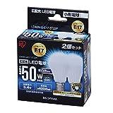 アイリスオーヤマ LED電球 E17口金 50W形相当 昼白色 広配光タイプ 2個セット 密閉形器具対応 LDA5N-G-E17-5T22P