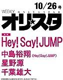 オリ☆スタ 2015年 10/26号 雑誌の画像