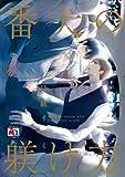 コミックス / 待緒イサミ のシリーズ情報を見る