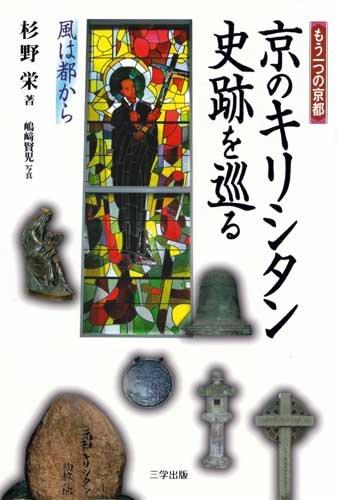 京のキリシタン史跡を巡る―風は都からもう一つの京都