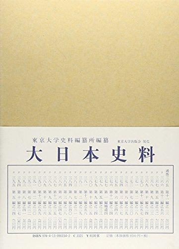 大日本史料 第5編之34 後深草天皇 自建長2年11月至同
