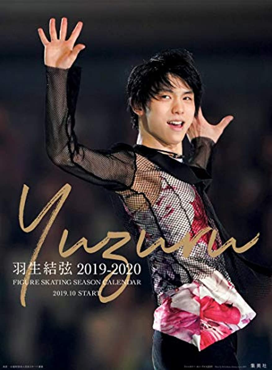 木曜日クランシーバッジ羽生結弦 2019-2020フィギュアスケートシーズンカレンダー 壁掛け版