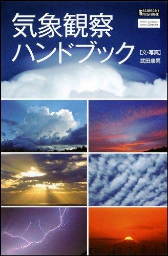 気象観察ハンドブック (サイエンス・アイ ピクチャー・ブック)の詳細を見る