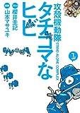 攻殻機動隊S.A.C. タチコマなヒビ / 山本 マサユキ のシリーズ情報を見る
