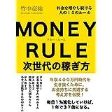 MONEY RULE 次世代の稼ぎ方 〜お金を増やし続ける人の15のルール〜
