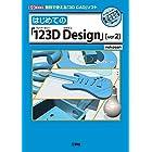 はじめての「123D Design」〈ver2〉 (I・O BOOKS)