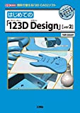 はじめての「123D Design」〈ver2〉 (I・O BOOKS)