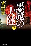 新・傭兵代理店 悪魔の大陸(下) (祥伝社文庫)