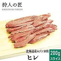 【北海道稚内産】エゾ鹿肉 ヒレ肉 200g (スライス)【無添加】【エゾシカ肉/蝦夷鹿肉/えぞしか肉/ジビエ】