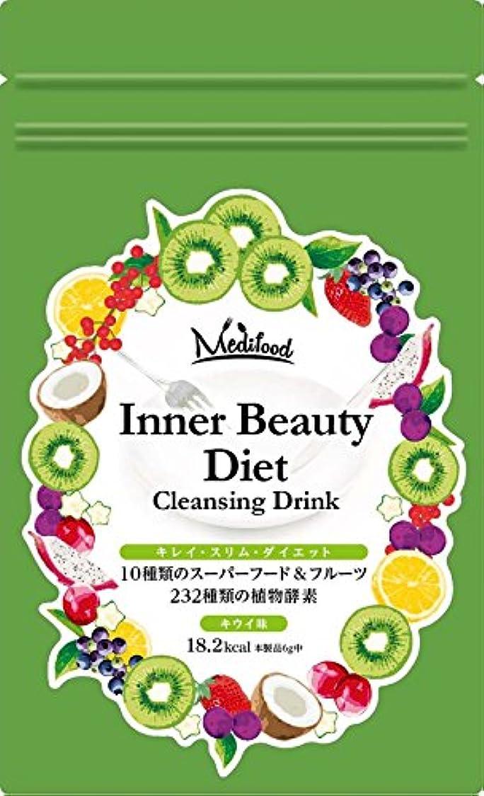 感性上げる熟達医食同源ドットコム インナービューティーダイエット 150g (キウイ味ドリンク)