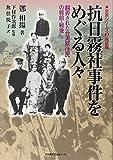 抗日霧社事件をめぐる人々—翻弄された台湾原住民の戦前、戦後 (史実シリーズ)