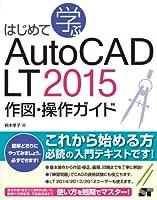 はじめて学ぶAutoCAD LT 2015 作図・操作ガイド