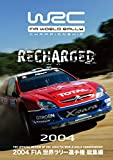 2004 FIA 世界ラリー選手権 総集編 [DVD]