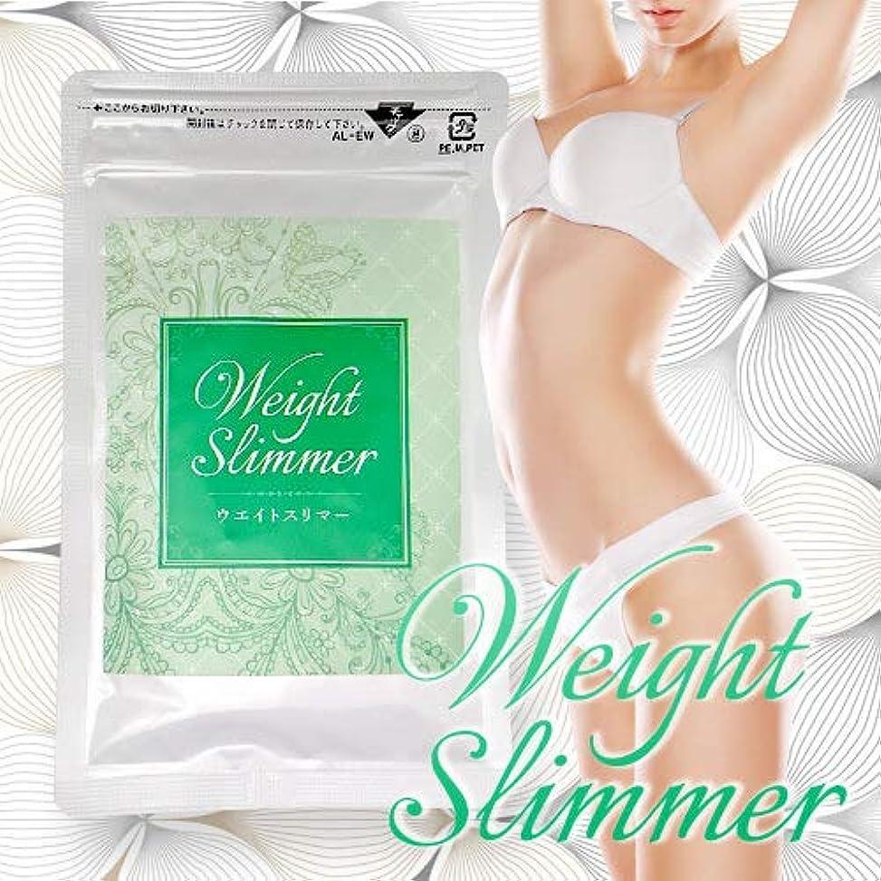陰気溶ける願うウェイトスリマー Weight Slimmer ダイエット ダイエットサプリメント