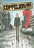 COPPELION(7) (ヤンマガKCスペシャル)