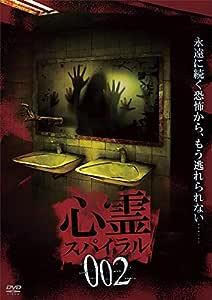 心霊スパイラル002 [DVD]