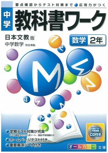 中学教科書ワーク 日本文教版 中学数学 数学2年