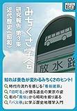 みちくさ学会 研究報告第3集 近代歴史(昭和) (impress QuickBooks)