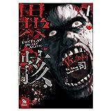 異骸‐THE PLAY DEAD/ALIVE- / 佐伊村司 のシリーズ情報を見る