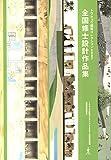 トウキョウ建築コレクション2007