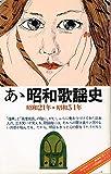 ON BOOKS(18)ああ昭和歌謡史 昭和21年~51年