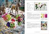 ジョルジュ・フランソワ 花の教科書 ―Mon étude de fleurs: フランス花界の巨匠のエスプリとテクニック 画像