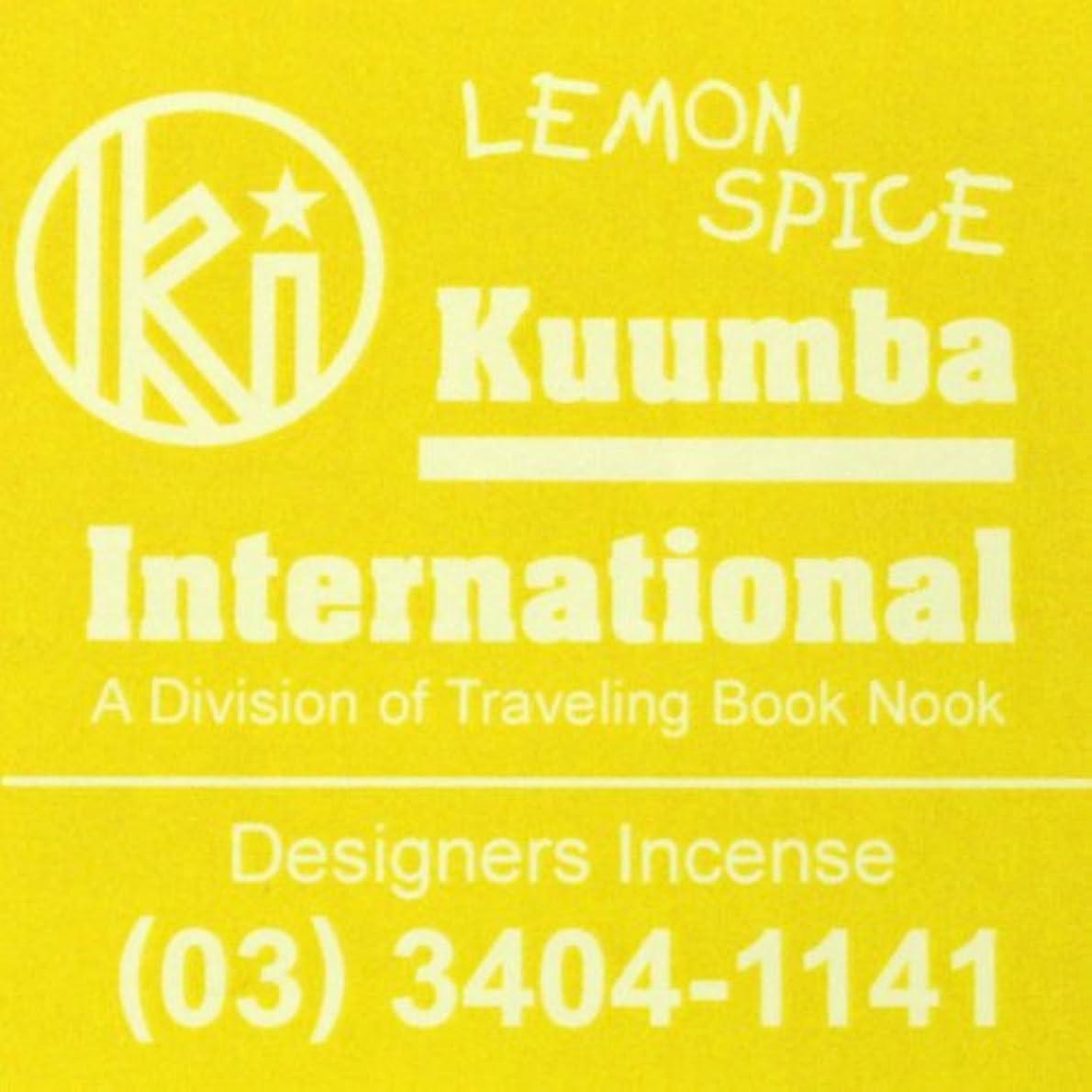 そばにいらいらさせるキモい(クンバ) KUUMBA『incense』(LEMON SPICE) (Regular size)