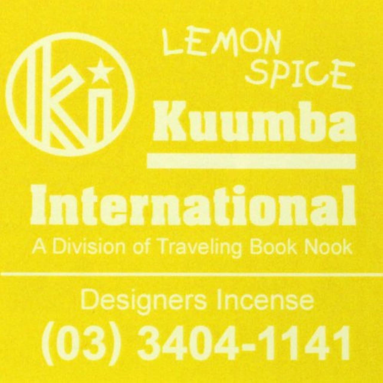 床を掃除する激しい公然と(クンバ) KUUMBA『incense』(LEMON SPICE) (Regular size)