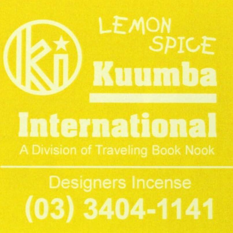横余分な主導権(クンバ) KUUMBA『incense』(LEMON SPICE) (Regular size)