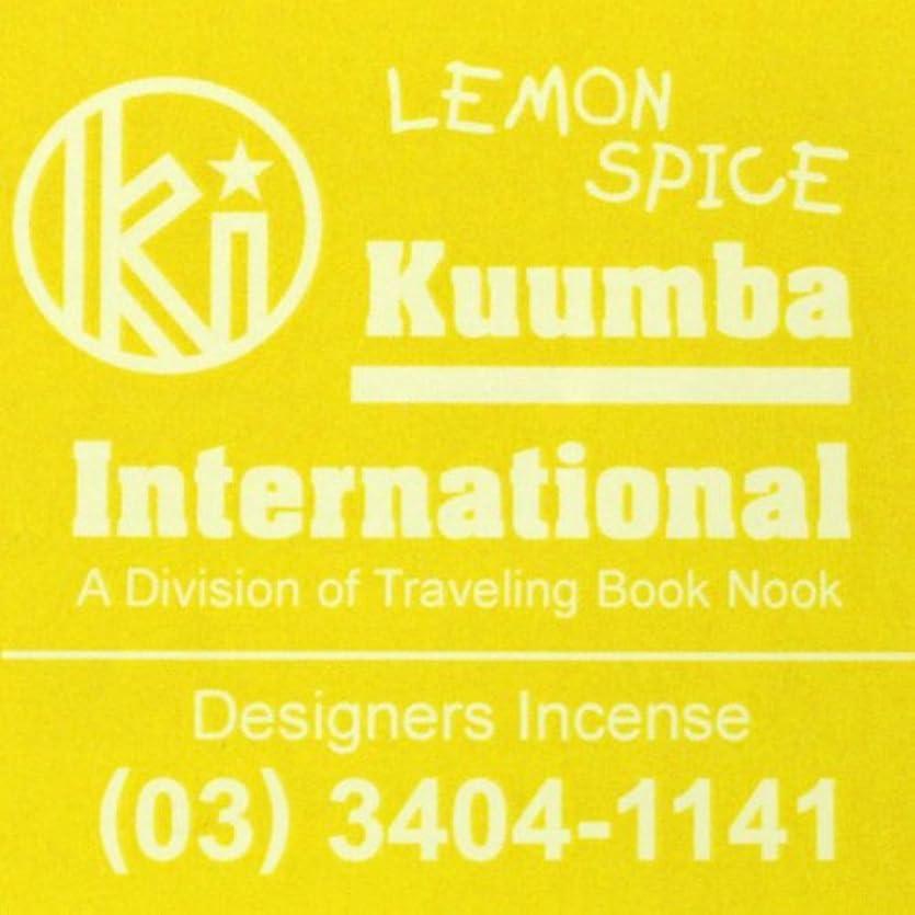 すみませんメアリアンジョーンズ識別する(クンバ) KUUMBA『incense』(LEMON SPICE) (Regular size)