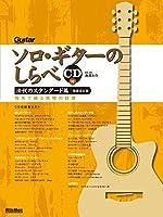 ソロ・ギターのしらべ 法悦のスタンダード篇 [増補改訂版] (CD付) (Guitar Magazine)