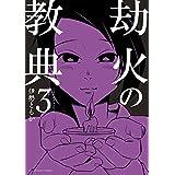 劫火の教典(3) (裏少年サンデーコミックス)