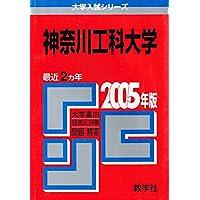 神奈川工科大学 (2005年版 大学入試シリーズ)