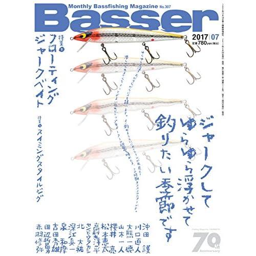Basser(バサー) 2017年7月号 (2017-05-26) [雑誌]