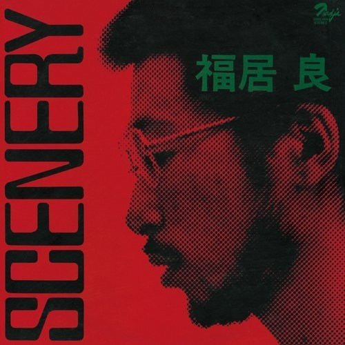 SCENERY (紙ジャケ / HQCD)