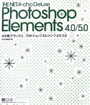ネタ帳デラックス | フォトショップ エレメンツ 4.0/5.0 (MdN BOOKS)の詳細を見る