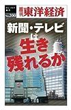 新聞・テレビは生き残れるか—週刊東洋経済eビジネス新書No.200
