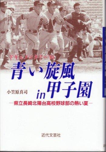 青い旋風in甲子園―ドキュメンタリー'94 県立長崎北陽台高校野球部の熱い夏