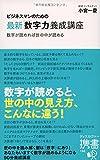ビジネスマンのための最新「数字力」養成講座 (ディスカヴァー携書)