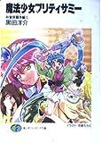 魔法少女プリティサミー / 黒田 洋介 のシリーズ情報を見る