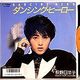 【EP】1985年・荻野目洋子「ダンシング・ヒーロー/ぜんまいじかけの水曜日」【検済:針飛びしない安心レコード!】