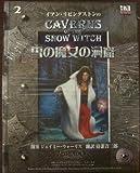 雪の魔女の洞窟 (d20ファイティングファンタジーシリーズ 2)